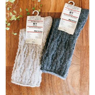 MUJI (無印良品) - 無印良品  ヤクの毛入りウール靴下  2足セットです。暖かふわふわ冷え症さんにも