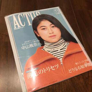 北國アクタス11月号(ニュース/総合)