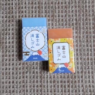 プラス(PLUS)の富士山消しゴム 青 オレンジ 各1個(消しゴム/修正テープ)