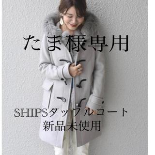 SHIPS for women - 新品未使用【SHIPS】 メルトン ファー ダッフルコート