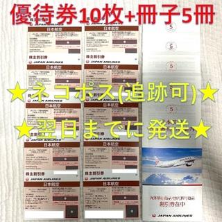 JAL(日本航空) - JAL 日航 日本航空 優待 株主優待券 10枚 + 冊子 5冊④