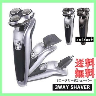 電動シェーバー シェーバー 電気シェーバー 髭剃り 軽量 持ち運び 便利(メンズシェーバー)