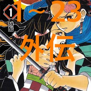 鬼滅の刃 1〜23 全巻+外伝