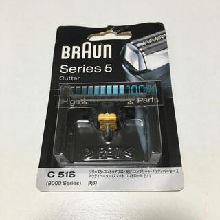ブラウン(BRAUN)のBraunシェーバー 51S シリーズ5用(8000シリーズ対応)替え刃(メンズシェーバー)