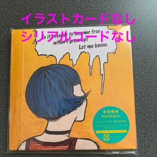 三代目 J Soul Brothers - 岩田剛典 CD 2点セット