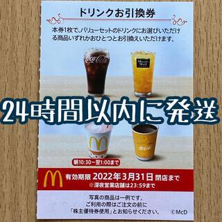 マクドナルド(マクドナルド)のドリンク券 マクドナルド株主優待券 McDonald's(フード/ドリンク券)