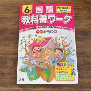 小学生 教科書ワーク 国語 小6(語学/参考書)