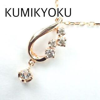 kumikyoku(組曲) - 組曲 KUMIKYOKU K10PG ダイヤ トパーズ 雫 ネックレス
