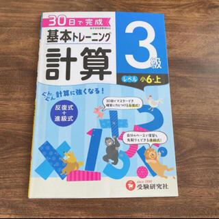 30日で完成基本トレーニング 計算 3級 小6上(語学/参考書)