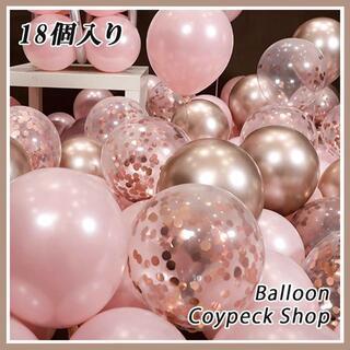 風船 バルーン 誕生日お祝い 記念日 誕生日 (18個入り)メタル薄ピンク(ウェルカムボード)
