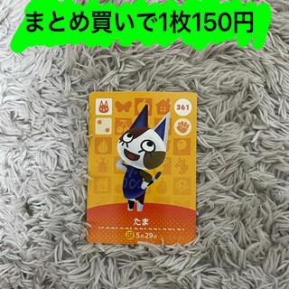 Nintendo Switch - amiiboカード たま