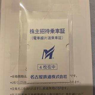 名古屋鉄道 株主優待乗車証 4枚(鉄道乗車券)