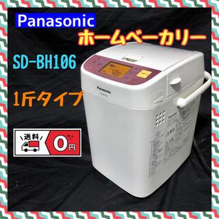 Panasonic - 【送料無料】Panasonic ホームベーカリー SD-BH106 1斤タイプ