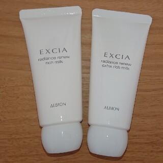 ALBION - アルビオン エクシア ミルク 2点セット