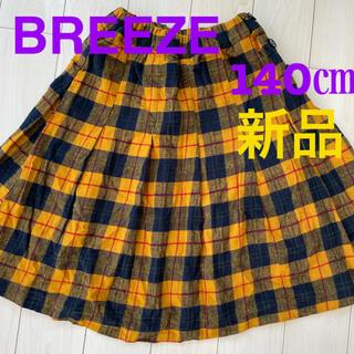 BREEZE - ☆タグ付き新品☆ BREEZE 140㎝ チェック柄 スカート