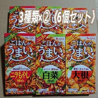 ハウスショクヒン(ハウス食品)のハウス食品 ごはんがうまい3種(ニラもやし炒め、大根炒め、白菜炒め)×②《6個》(調味料)