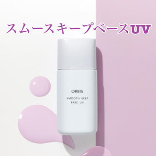 オルビス(ORBIS)のORBIS☆スムースキープベースUV☆28ml(化粧下地)