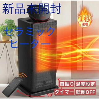 新品未開封 KLOUDIC リモコン付き セラミックヒーター 首振りタイマー