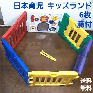 ニホンイクジ(日本育児)の機能良 日本育児 キッズランドDX 6枚パネル 箱付 ベビーサークル(ベビーサークル)