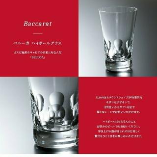 Baccarat - バカラ ベルーガB ハイボール ペアグラス