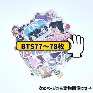 【77枚】BTS防弾少年団シールステッカー セット メンバー全員あり