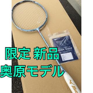 MIZUNO - アルティウス 01 フィール スペシャルエディション バドミントン ラケット