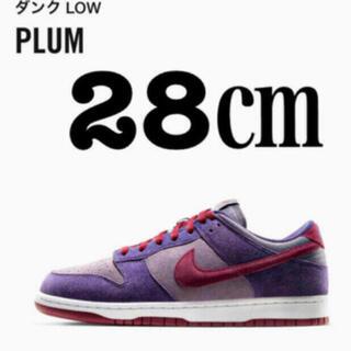 NIKE - 新品未使用 Nike dunk low plum   28cm us10