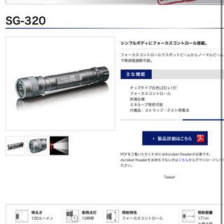 ジェントス(GENTOS)のジェントス 閃 sg-320 LEDライト 懐中電灯(ライト/ランタン)