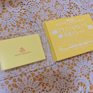 REPIPI ARMARIO ブラウン&オレンジ8色パレット 【新品】