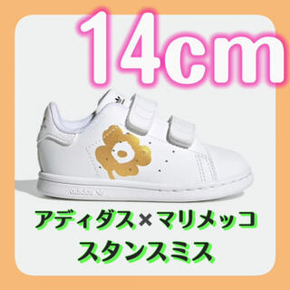 adidas - アディダス マリメッコ スタンスミス ベビー 14cm