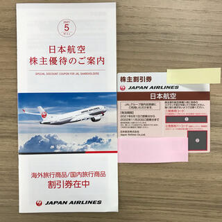 JAL(日本航空) - JAL 株主優待券 日本航空 ご案内冊子