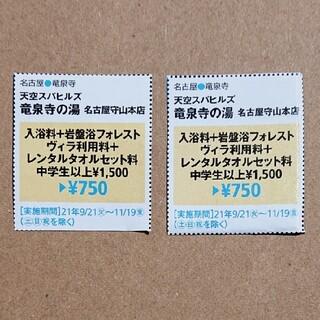名古屋  竜泉寺の湯  クーポン  割引券  2枚(その他)