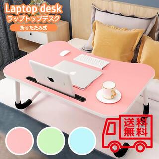 デスク テーブル ローテーブル ミニテーブル 折り畳み フラット パソコンデスク(ローテーブル)