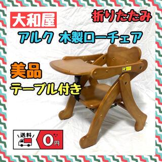 ヤマトヤ(大和屋)の大和屋 アルク 木製 ローチェア ベビーチェア 折りたたみ テーブル付き(その他)
