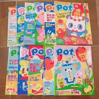 【 pot 】保育雑誌セット❣️データCD付き(専門誌)