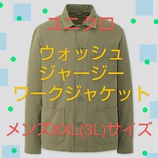 ユニクロ(UNIQLO)のユニクロ ウォッシュジャージーワークジャケット(その他)