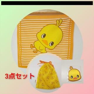 ニッシンショクヒン(日清食品)のチキンラーメン ひよこ 3点セット!(キャラクターグッズ)