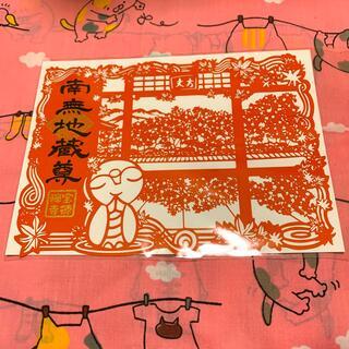 宝徳寺 秋の床紅葉見開き限定御朱印(オレンジ)(印刷物)