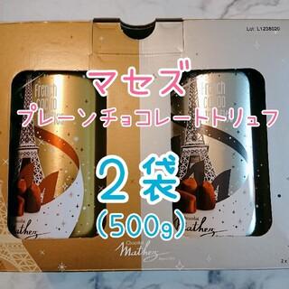 コストコ - マセズ【プレーンチョコレートトリュフ】