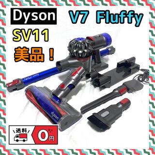 Dyson - 【送料無料】Dyson V7 Fluffy  SV11 コードレスクリーナー