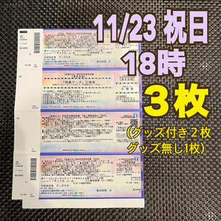 鬼滅 原画展 チケット 3枚(声優/アニメ)