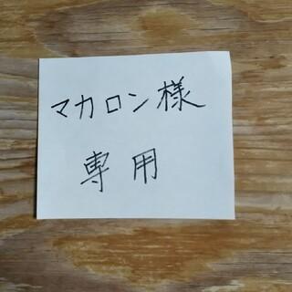 フラコラ(フラコラ)のマカロン様専用  フラコラ フラワージュ リッチ 3箱 他(その他)