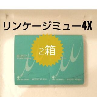 ミルボン(ミルボン)のリンケージミュー4×  2箱(トリートメント)