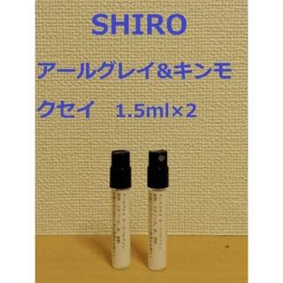 shiro - アールグレイ&キンモクセイ1.5ml×2【組み合わせ変更可】