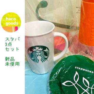 Starbucks Coffee - 送料込み(´∪`*)新品未使用◉スタバ マグカップ(日本製)他3点セット
