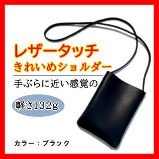 【ラスト3点セール】ショルダーバッグ スマホポーチ 斜め掛け 韓国 黒 レザー