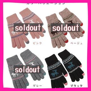 手袋 フリーサイズ ブラック 可愛い 秋 冬 暖かい スマホ対応(手袋)