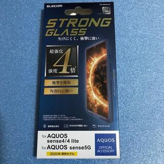 エレコム(ELECOM)のAQUOS sense5G・sense4(lite) 用 液晶保護ガラスフィルム(保護フィルム)