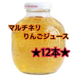 コストコ(コストコ)のコストコ マルチネリ りんごジュース 12本セット(送料無料)(ソフトドリンク)