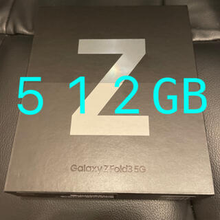 ギャラクシー(Galaxy)の専用 Galaxy Z Fold3 韓国版 512GB すぐ東京発送 ^_^(スマートフォン本体)
